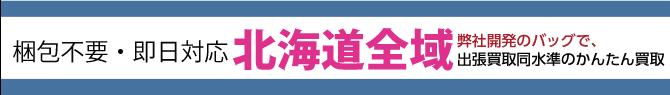 北海道・札幌の買取対応エリア
