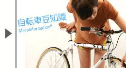 自転車マメ知識