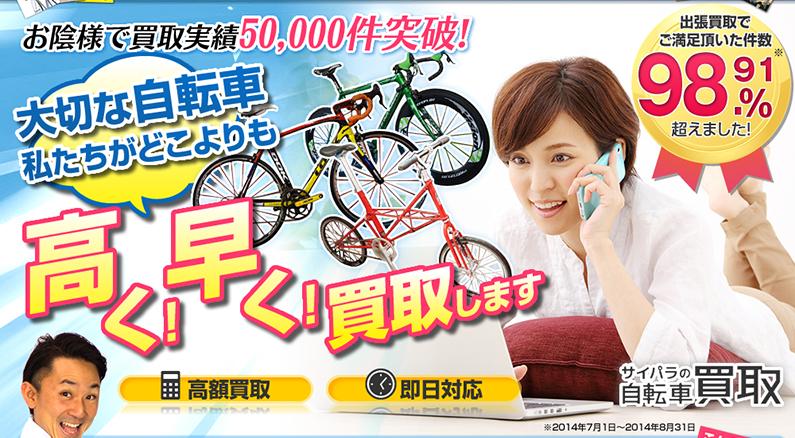 大切な自転車私たちがどこよりも高く!早く!買取します。