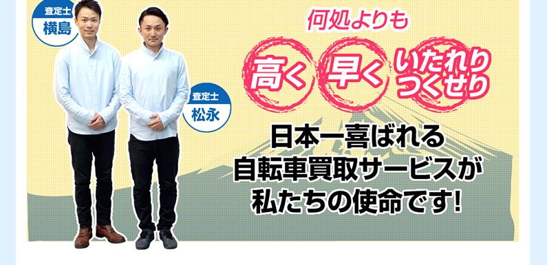 高く。早く。いたれりつくせり。日本一喜ばれる自転車買取サービスが私たちの使命です!