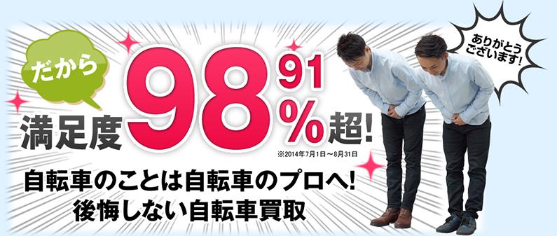 だから満足度98.91%超!自転車のことは自転車のプロへ!後悔しない自転車買取。