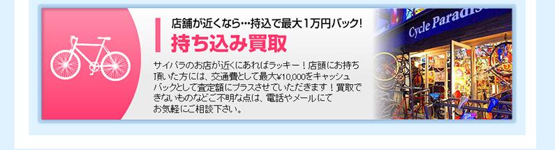 3.店舗が近くなら…持込で最大1万円キャッシュバック。お支払い