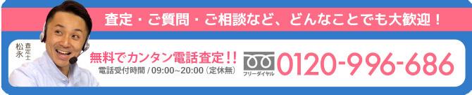 無料でカンタン電話査定!!受付時間/9:00〜20:00(年中無休) TEL/0120-996-686