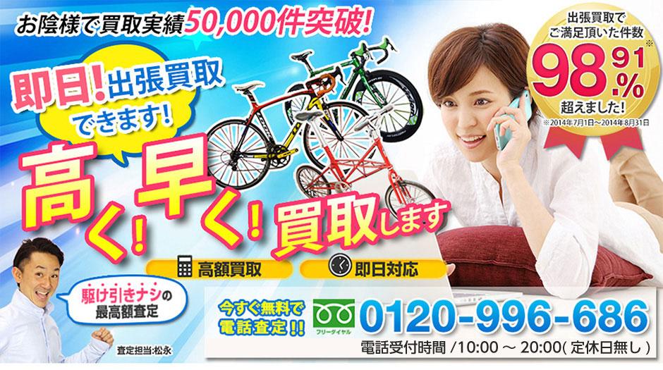 自転車買取専門店サイパラ