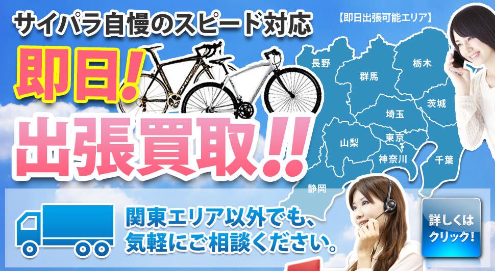 自転車の即日出張買取