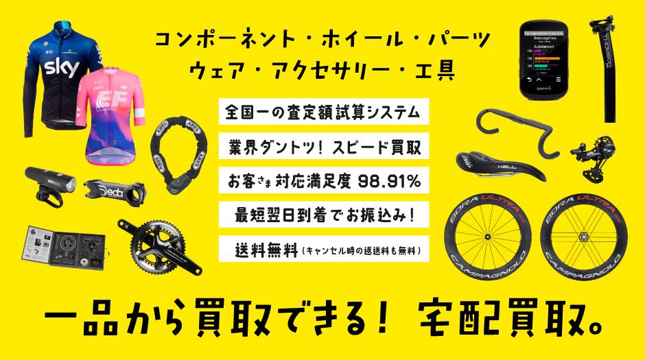 自転車パーツの宅配買取