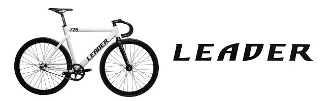 リーダーバイク(LEADERBIKE)