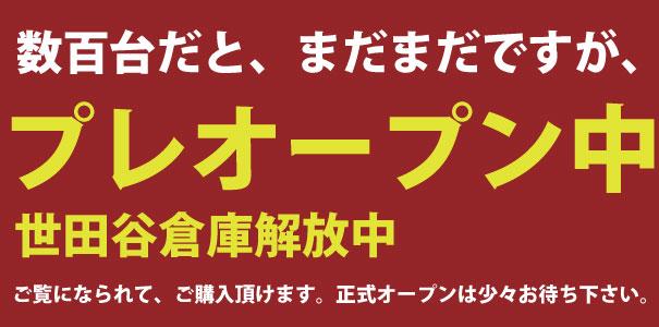 経堂本店(東京都・世田谷区)