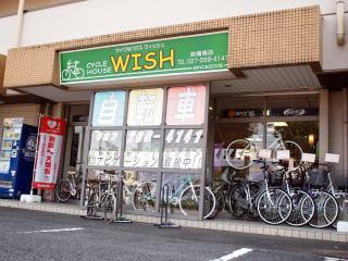 サイクルハウスウィッシュ高崎足門店