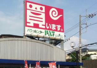 中部・神奈川買取センター