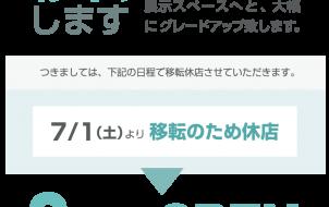 大型店への移転のお知らせ(西葛西店・高円寺店)