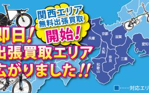 大阪・京都など関西エリアへの即日出張買取 好評実施中です。